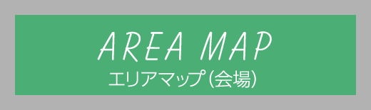 エリアマップ(会場)