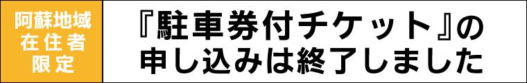 熊本県阿蘇地域にお住まいの方